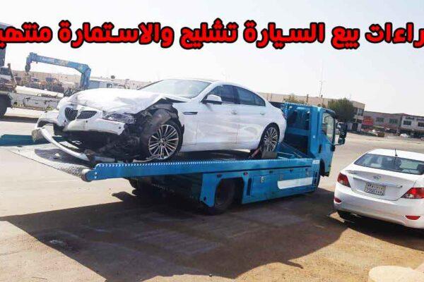 إجراءات بيع السيارة تشليح والاستمارة منتهية شراء سيارة عند البيت 0509179452