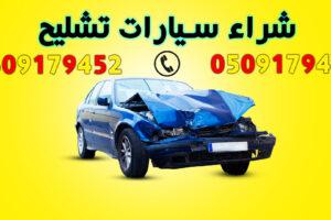 شراء سيارات مصدومه 0509179452