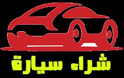 شراء سيارة عند البيت 0509179452
